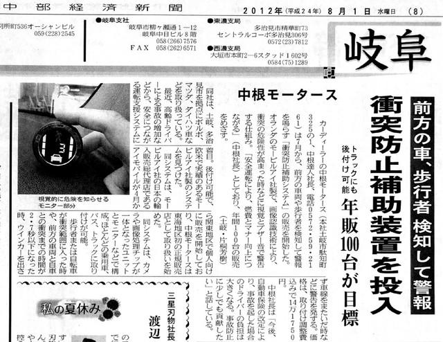 120801中部経済新聞.jpg