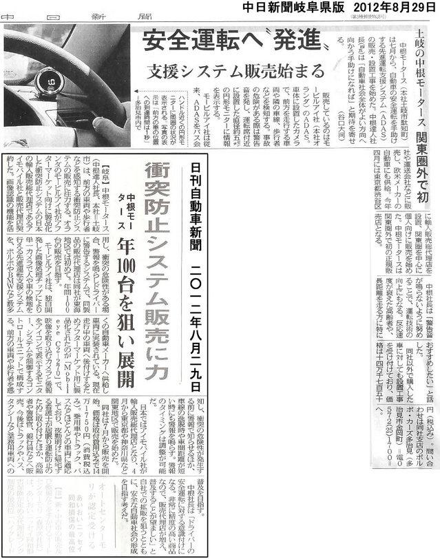 120829Mobileye新聞記事.jpg