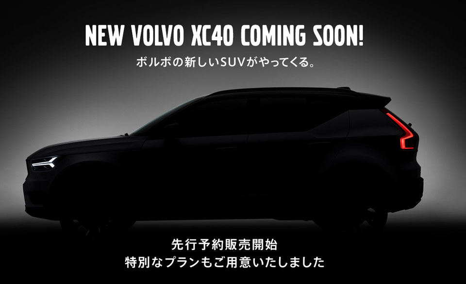 NEW VOLVO XC40 COMING SOON!