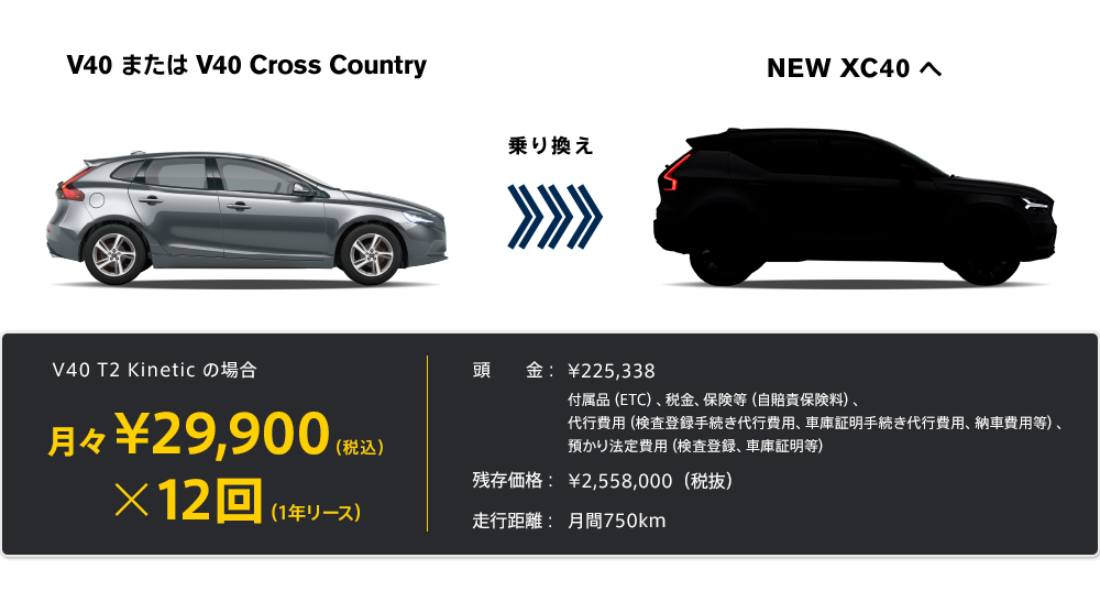 xc40pre-order-03.png